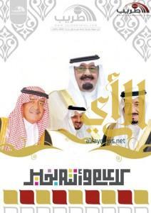 صحيفة طريب تهنئ القيادة والشعب السعودي والأمة الاسلامية بعيد الفطر المبارك