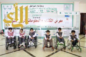 معرض الكتاب الرابع عشر بعسير يستقبل أطفال ذوي الإعاقة