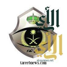 المقبولون بمدينة تدريب الأمن العام في عسير