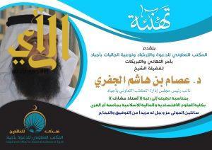 """""""تعاوني أجياد"""" يهنئ الدكتور الجفري بمناسبة ترقيته """"أستاذ مشارك"""" بأم القرى"""