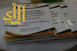 عقد الملتقى العلمي الثاني بوكالة جامعة الأمير سطام بن عبدالعزيز بوادي الدواسر