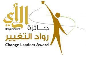 """خلال مؤتمر صحفي منتدى الإدارة والأعمال التاسع يطلق جائزة """"رواد التغيير"""""""