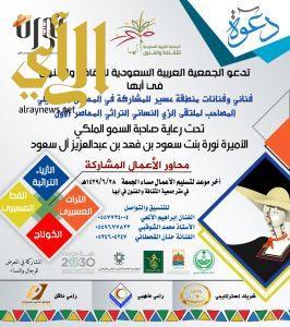 الجمعة آخر فرصة للمشاركة بمعرض ملتقى الزي النسائي التراثي المعاصر الأول