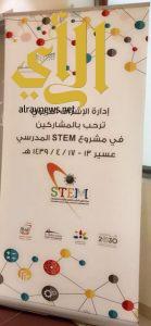 تدريب معلمات عسير على منهجية ( STEM )