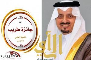 أمير عسير يرعى جائزة طريب في العاشر من شوال