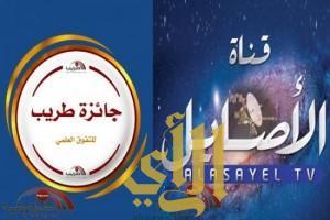 حفل جائزة طريب على قناة الأصائل مساء الخميس القادم