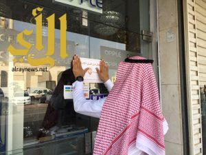 إغلاق أكثر من ٣٠ محل تجاري مخالف بالدمام