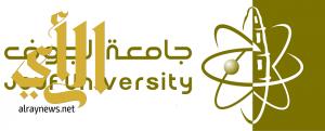 جامعة الجوف تعلن عن أسماء المرشحين لشغل وظيفة محاضر
