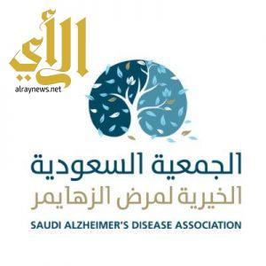 """""""الزهايمر"""" تشكر وزارة العمل والتنمية الاجتماعية و تثمن جهود الجهات الداعمة لها"""