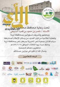 جمعية شعر الخيرية تُقيم حفل تدشينها الثلاثاء القادم