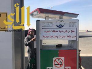 بلدية القطيف تغلق 8 محطات وقود مخالفة