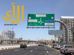 أمانة الشرقية: افتتاح الطريق الموازي لنفق طريق الملك عبدالله في محافظة الخبر
