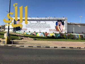 جدارية للترحيب بسمو نائب أمير المنطقة بتعليم عسير