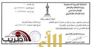 صحيفة طريب أول صحيفة الكترونية تحصل على شهادة ترخيص من وزارة الثقافة والإعلام بالمملكة العربية السعودية