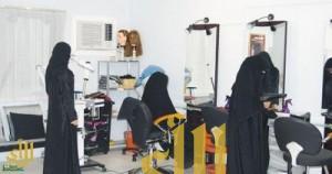 """أول معهد لتدريب السعوديات على """"خدمات المشاغل"""" خلال 6 أشهر"""