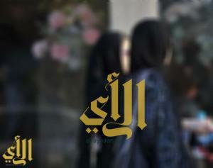 جامعة تفصل طالبتين نشرتا صور وأرقام زميلاتهما