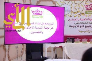 اختتام برنامج تاج الأمومة بمحافظة وادي الدواسر