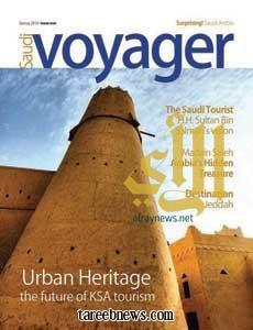 """هيئة السياحة تطلق إصدارها الجديد """"Saudi Voyager"""""""