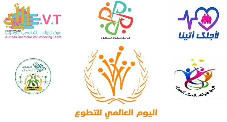 شعار التطوع العالمي Kaiza Today