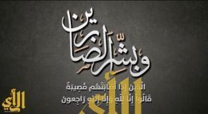 الديوان الملكي: وفاة صاحب السمو الملكي الأمير تركي بن عبدالعزيز آل سعود
