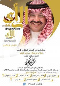 جائزة طريب تكرم (66) متفوقاً ومتفوقة بدورتها الثامنة الثلاثاء القادم .. مرفق الأسماء