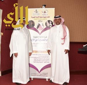 جمعية حماية وصحة جدة تنظمان برنامجاً تثقيفياً حول الحماية من الإيذاء