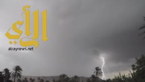 الأرصاد : هطول أمطار رعدية على بعض مناطق المملكة