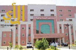 عملية منظار ناجحة لإستخراج لولب بمستشفى الولادة بمحافظة الطائف