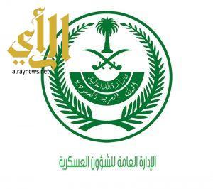 الداخلية تعلن عن فتح باب القبول والتسجيل لعدد من الرتب العسكرية