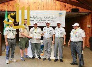 اختتام الرحلة التدريبية لتنمية العضوية للكشافة السعودية في امريكا