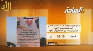 قناة الساحة 1 تعرض حفل جائزة طريب السبت القادم