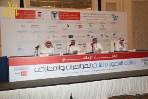 انطلاق فعاليات المنتدى السعودي الثالث للمؤتمرات والمعارض