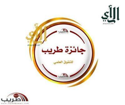 مكتب تحفيظ القرآن الكريم :يعلن عن موعد التسجيل في مسابقة جائزة صحيفة طريب للتفوق العلمي للطلاب