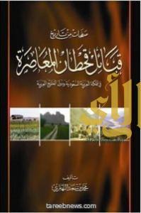 صدور كتاب قبيلة قحطان.. للمؤلف / محمد النهاري