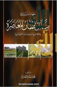 كتاب قبائل قحطان المعاصرة pdf