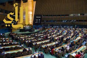 المملكة تؤكد تصويتها لصالح قرار السيادة الدائمة للشعب الفلسطيني في الأرض المحتلة