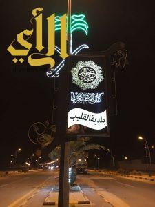 بلدية القليب تواصل أعمالها في عيد الفطر المبارك