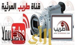 انطلاق قناة طريب المرئية على صحيفة طريب الالكترونية