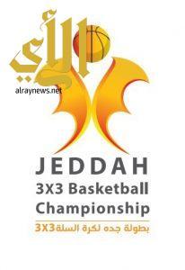 بطولة جدة لكرة السلة 3×3 للمحترفين وذوي الاحتياجات الخاصة تعلن عن موعد انطلاقتها