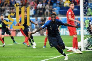 فرنسا تتغلب على بلجيكا وتتأهل لنهائي كأس العالم 2018