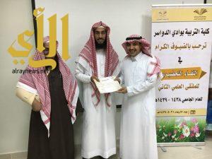 اختتام الملتقى العلمي الثاني لكليات جامعة الأمير سطام بن عبدالعزيز