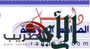 تم إضافة صحيفة طريب ضمن دليل المواقع العربية