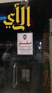 بلدية الجبيل تتلف 540 كلجم مواد غذائية فاسدة