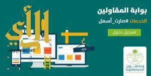 بلدية الخفجي تطلق الاعتماد الالكتروني لمستخلصات مشاريع البلدية