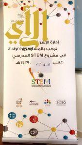 تأهيل 34 معلمة على برامج STEM بتعليم عسير