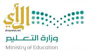 """وزارة التعليم  تعلن عن موعد صرف """"العلاوة وغلاء المعيشة"""""""