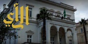 سفارة المملكة في إيطاليا: لا يوجد أية بلاغات عن إصابات بين المواطنين