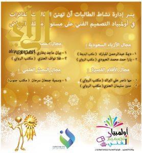 مكتب الروابي يحقق المركز الأول في أولمبياد التصميم الفني بتعليم الرياض