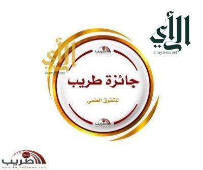 مجلس الجائزة يعلن عن استقبال شهادات المتفوقين  من التعليم العالي والتعليم العام