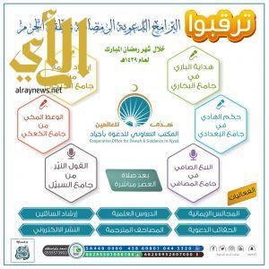 غداً الخميس.. موعد انطلاقة البرامج الدعوية الرمضانية بمنطقة الحرم